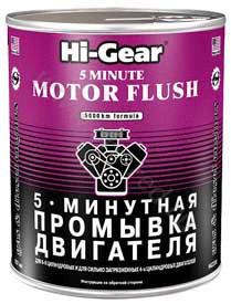 Промывка Hi gear Hg2209 двигатель os max kyosho ke21r 74018