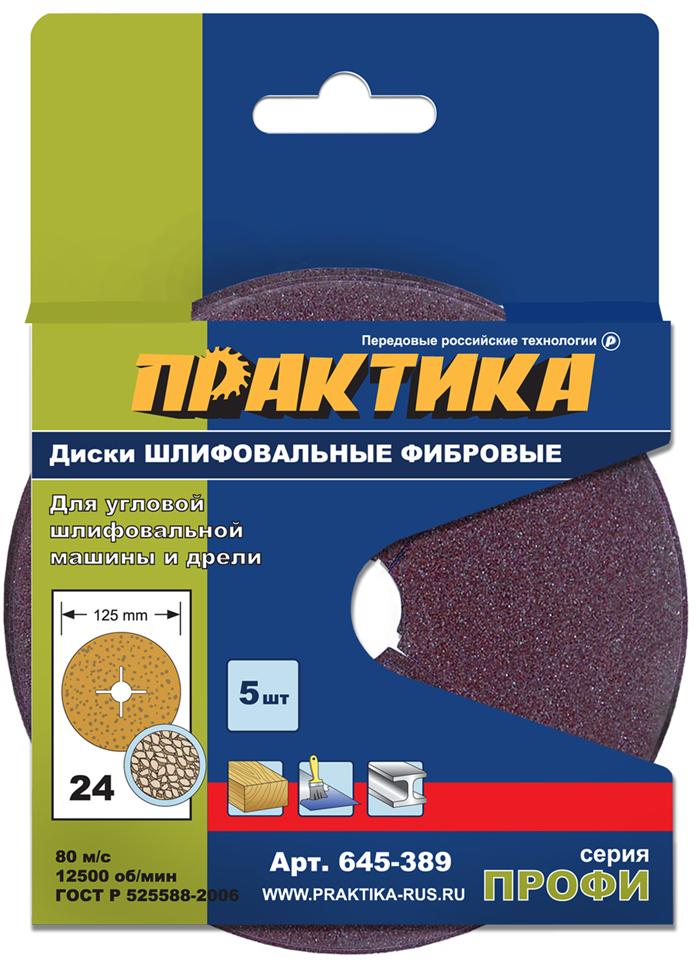 Круг фибровый ПРАКТИКА 645-389 круг фибровый skil для 7520 2 610 z03 992