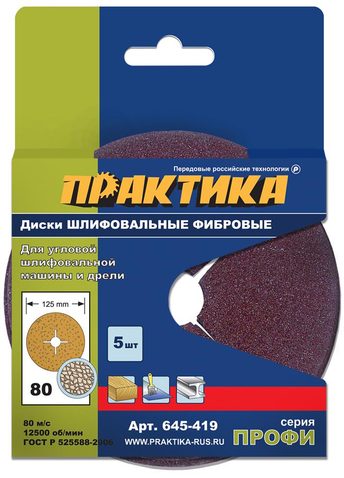 Круг фибровый ПРАКТИКА 645-419 круг фибровый skil для 7520 2 610 z03 992