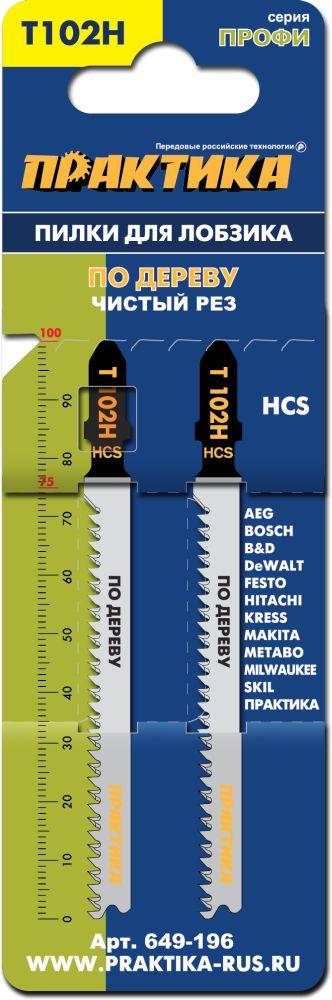 Пилки для лобзика ПРАКТИКА 649-196 пилки для лобзика по ламинату для прямых пропилов практика t101aif 3 30 мм 2 шт