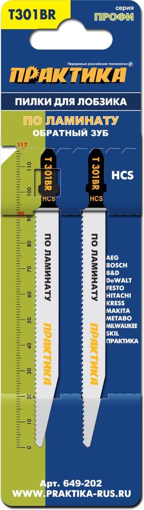 Пилки для лобзика ПРАКТИКА 649-202 пилки для лобзика по ламинату для прямых пропилов практика t101aif 3 30 мм 2 шт