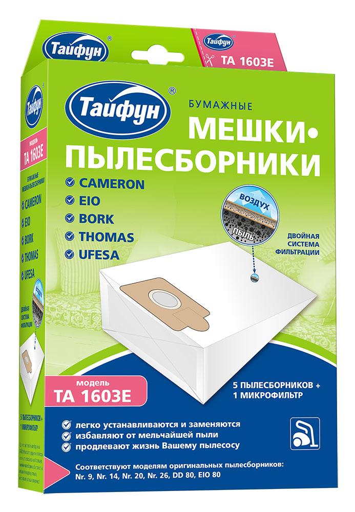Мешок ТАЙФУН Ta 1603e пылесборник для сухой уборки тайфун та 2515 e