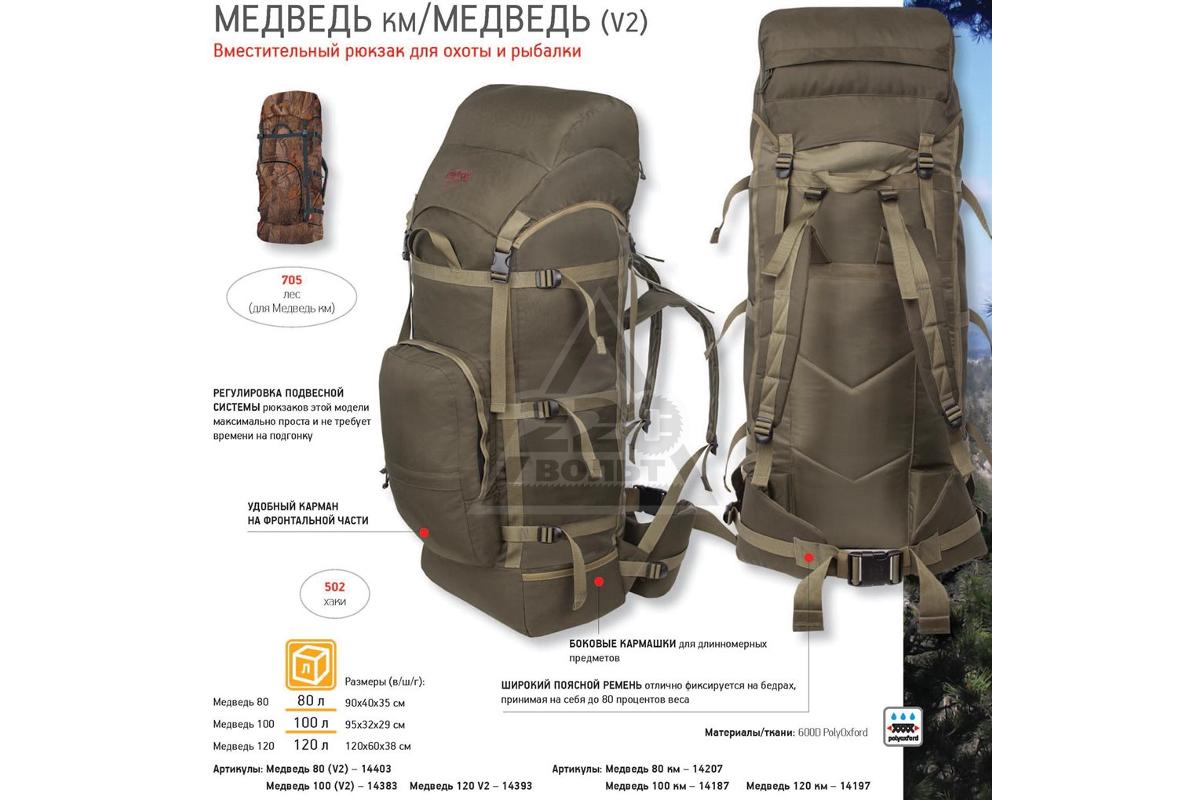Рюкзак nova tour медведь 120 рюкзак commandor galaxy 60