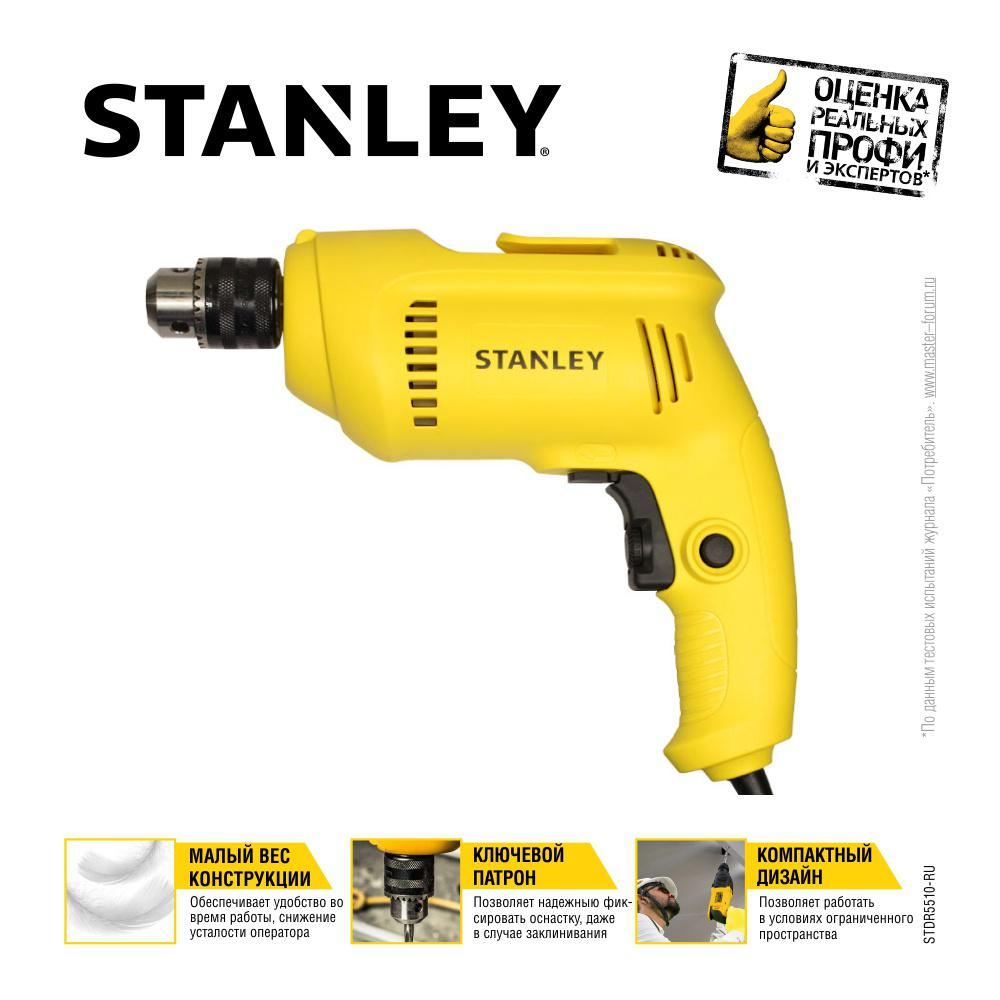 Дрель Stanley Stdr5510-b9 от 220 Вольт