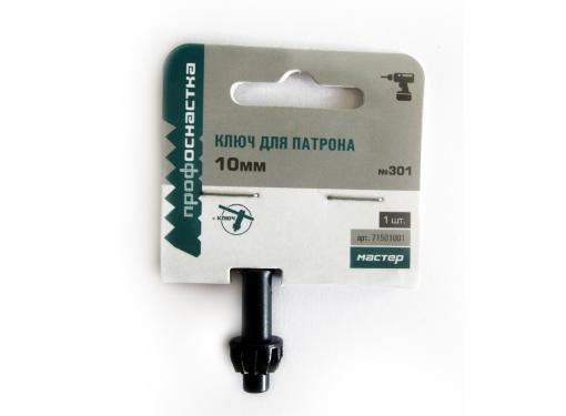 Ключ ПрофОснастка Ф10мм (№ 301)