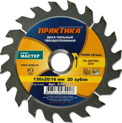 Диск пильный твердосплавный ПРАКТИКА 030-917 dp-130-20\16-z20 по дереву диск по дереву диаметр 800 мм