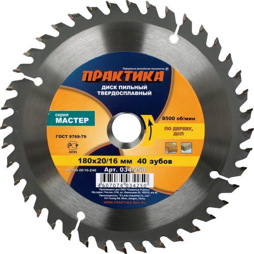 Диск пильный твердосплавный ПРАКТИКА 034-250 dp-180-20\16-z40 по дереву диск по дереву диаметр 800 мм