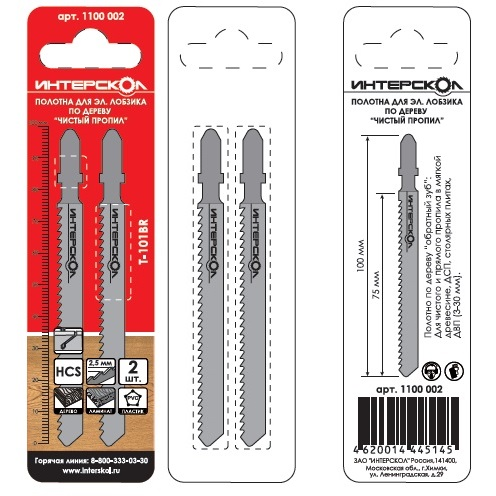 Пилки для лобзика ИНТЕРСКОЛ 1100002 пилки для лобзика по дереву набор 5 шт стандарт