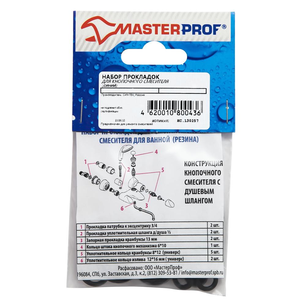 Набор Masterprof ИС.130257