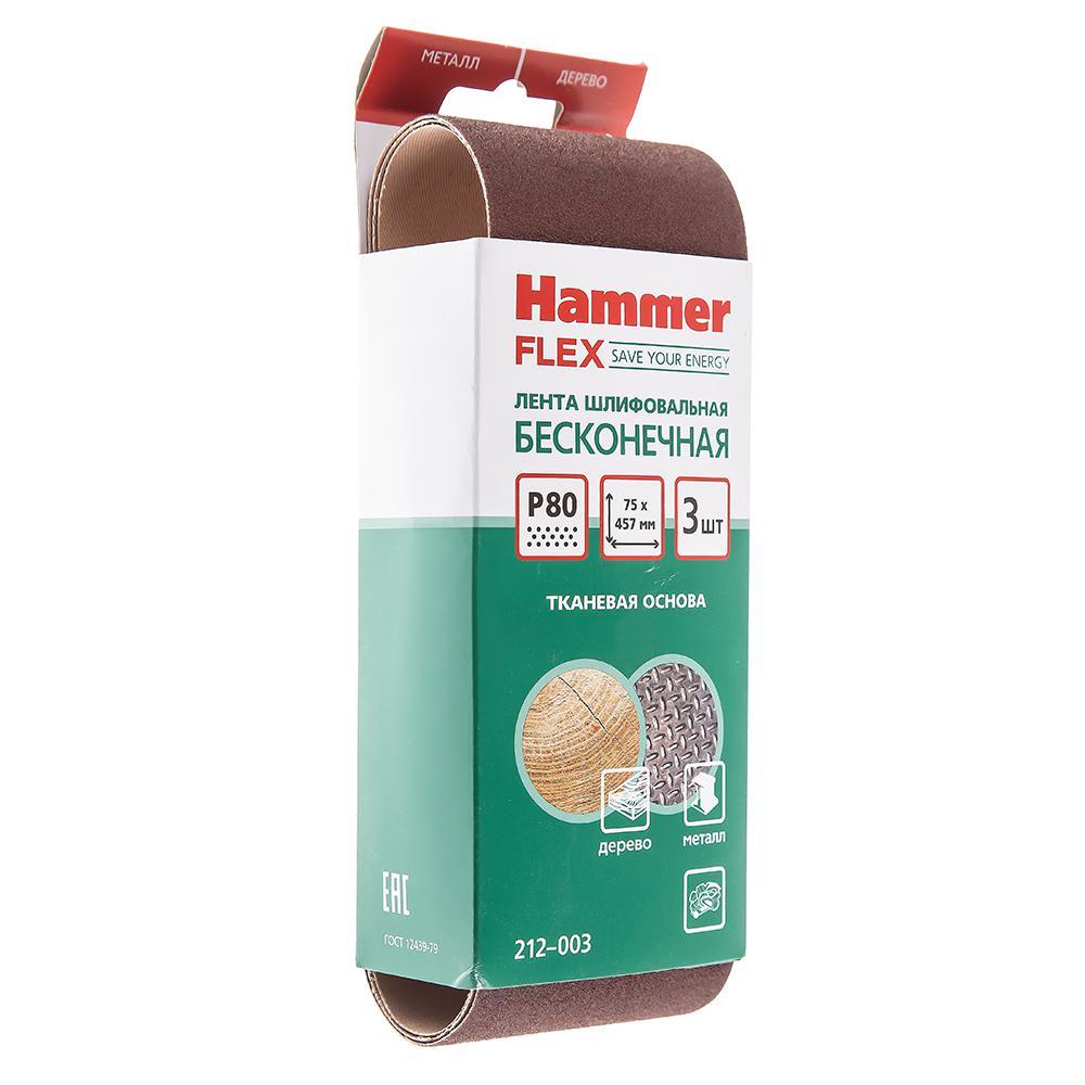 Лента шлифовальная бесконечная Hammer Flex 75 Х 457 Р 80 3шт бензопила hammer flex bpl 2512 b