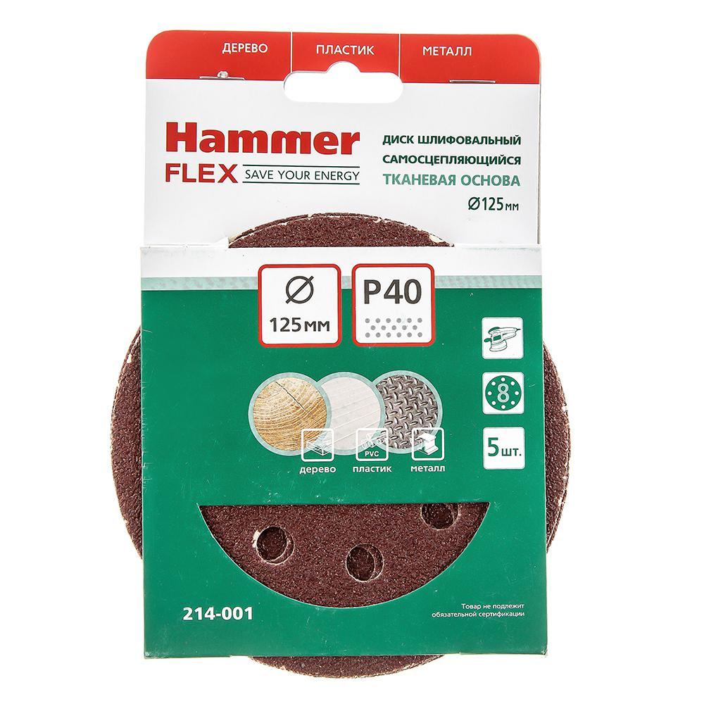 Цеплялка (для ЭШМ) Hammer Flex 125 мм 8 отв. Р 40 5шт hammer flex nst1000a