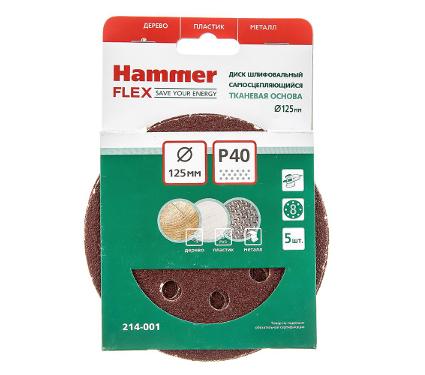 Цеплялка (для ЭШМ) HAMMER Flex 125 мм 8 отв. Р 40 5шт