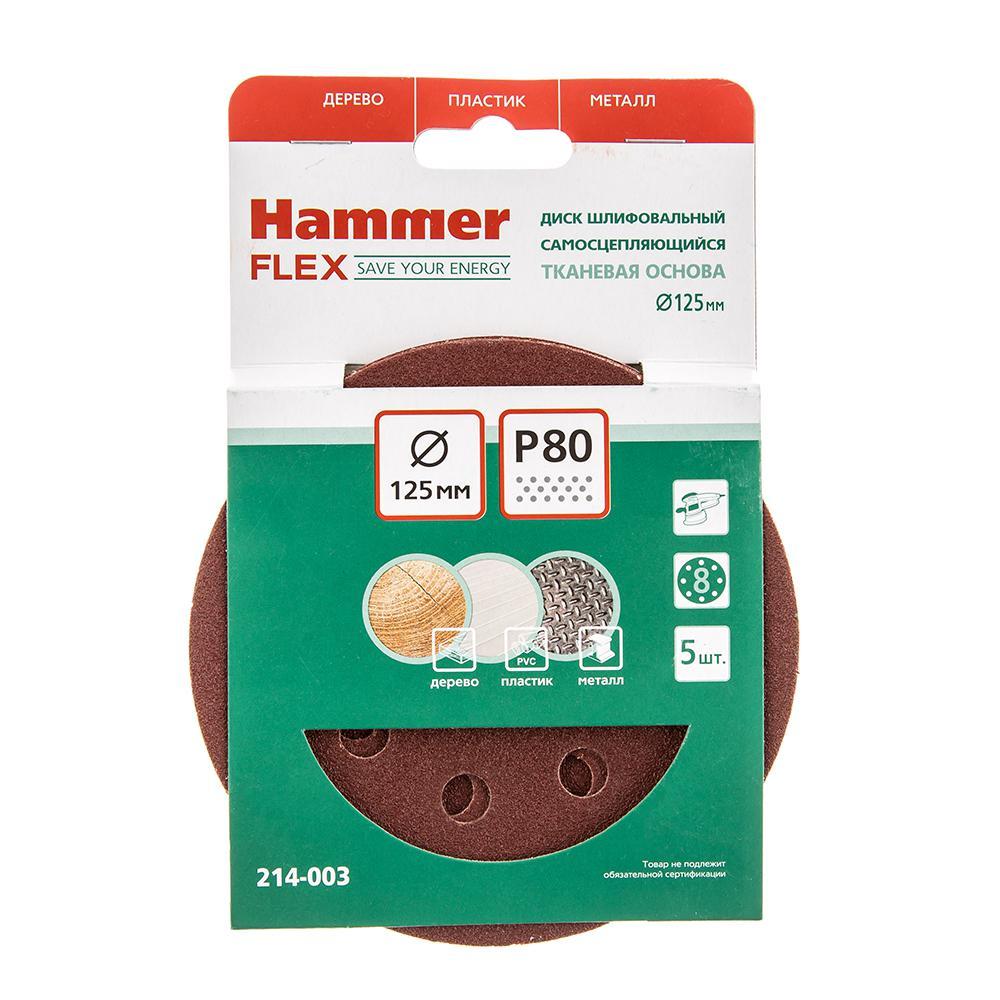 Цеплялка (для ЭШМ) Hammer Flex 125 мм 8 отв. Р 80 5шт hammer flex nst1000a