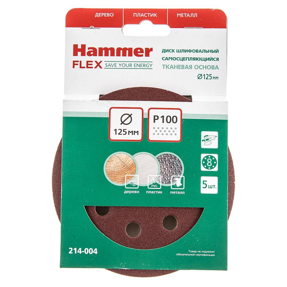 Цеплялка (для ЭШМ) Hammer Flex 125 мм 8 отв. Р 100 5шт цеплялка для эшм hammer flex 150 мм 6 отв р 40 5шт