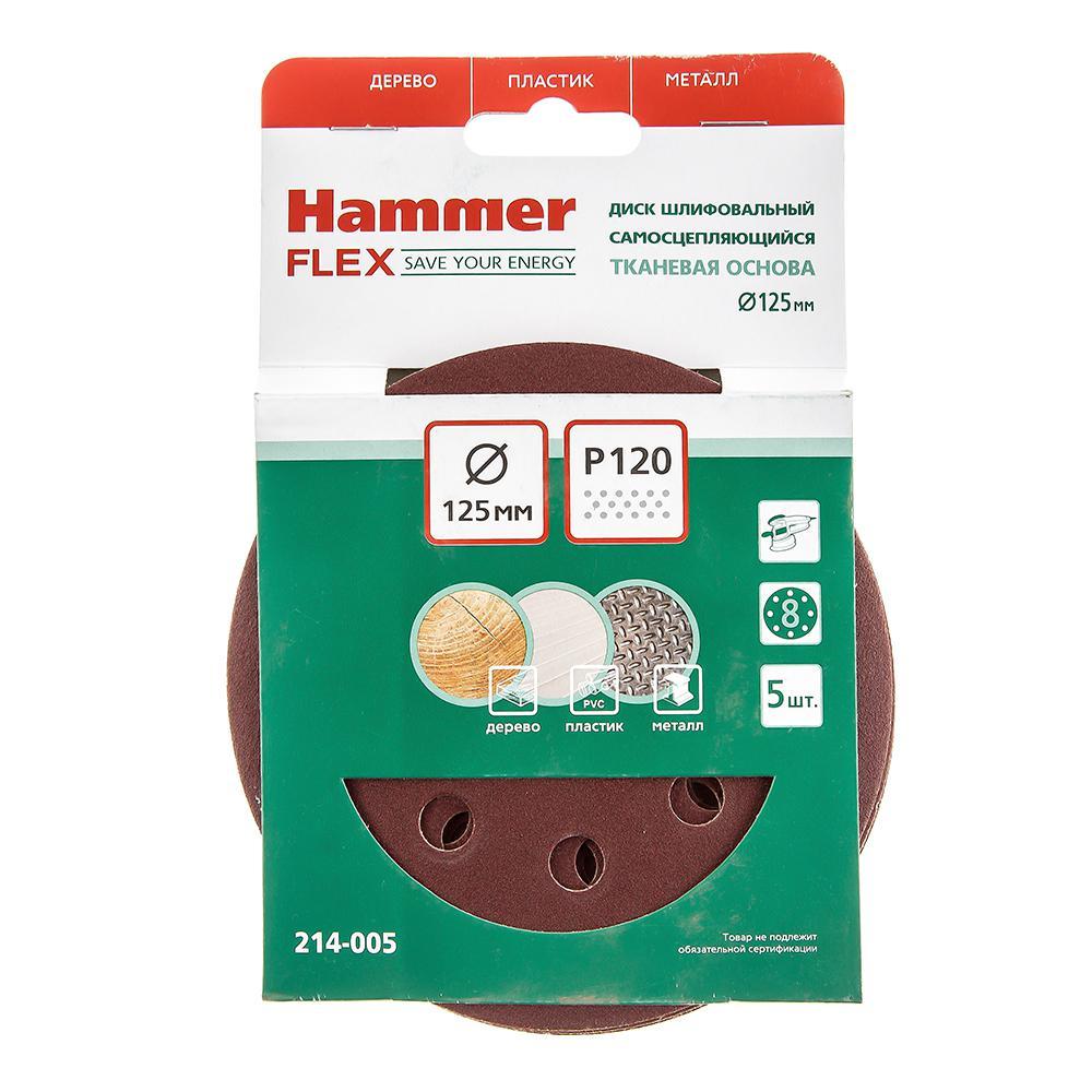 Цеплялка (для ЭШМ) Hammer Flex 125 мм 8 отв. Р 120 5шт цеплялка для эшм hammer flex 150 мм 6 отв р 40 5шт