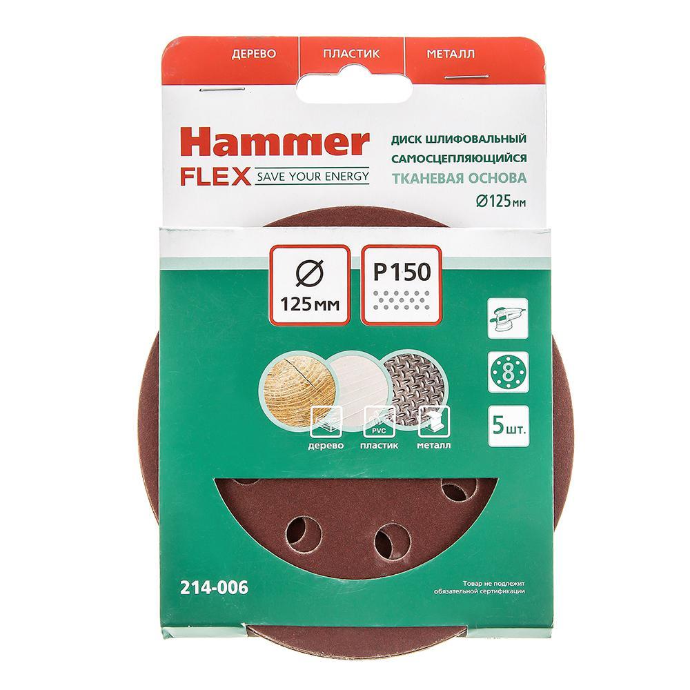 Цеплялка (для ЭШМ) Hammer Flex 125 мм 8 отв. Р 150 5шт hammer flex nst1000a