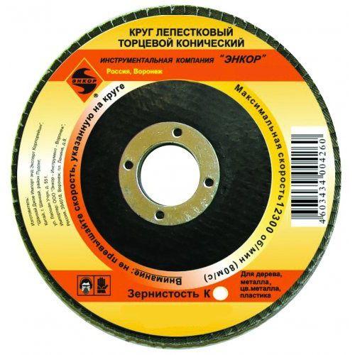 Круг Лепестковый Торцевой (КЛТ) ЭНКОР 20522 круг лепестковый торцевой клт энкор 20511