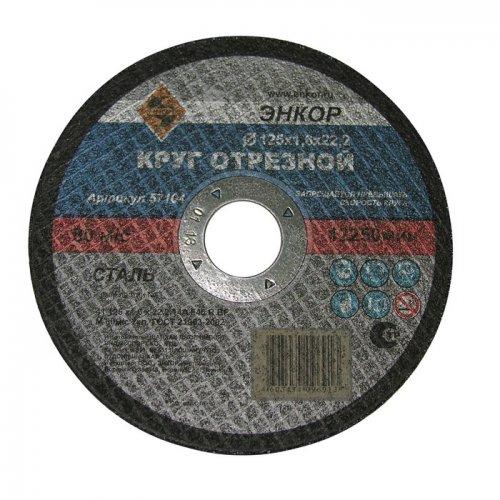 Круг отрезной ЭНКОР 125х1.2х22 57103 круг алмазный энкор 25851