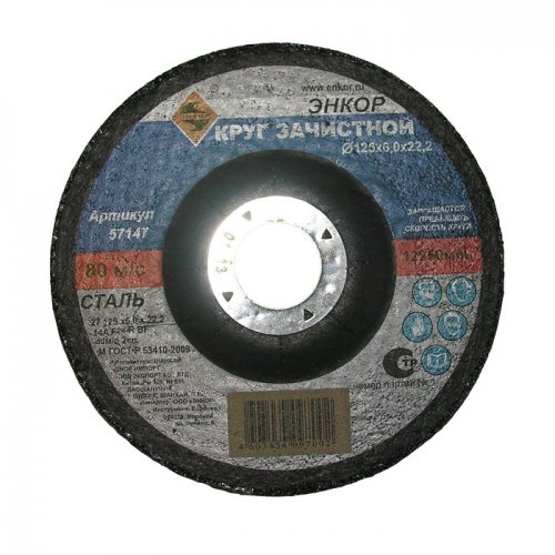 Круг зачистной ЭНКОР 125х6х22мм диск x& 039 trike x 125 6 5xr16 4x108 мм et45 hsb fp page 6