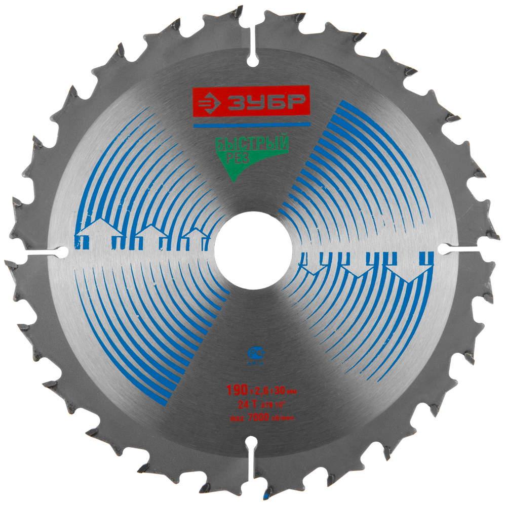 Диск пильный твердосплавный ЗУБР Быстрый рез 190х30 диск пильный по дереву 190х30 мм 36т trio diamond fll806