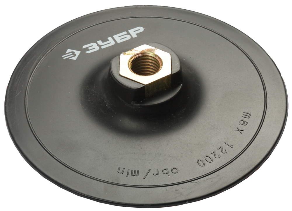 Тарелка опорная ЗУБР МАСТЕР 3578-125 опорная тарелка multihole 125 мм мягкая bosch 2608601333