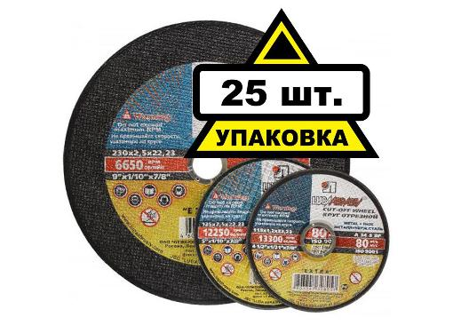 Круг отрезной ЛУГА-АБРАЗИВ 125 х 2 х 22 мм 25шт