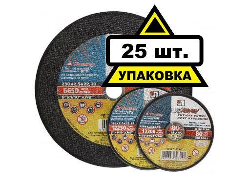Круг отрезной ЛУГА-АБРАЗИВ 125 х 1.6 х 22 мм 25шт