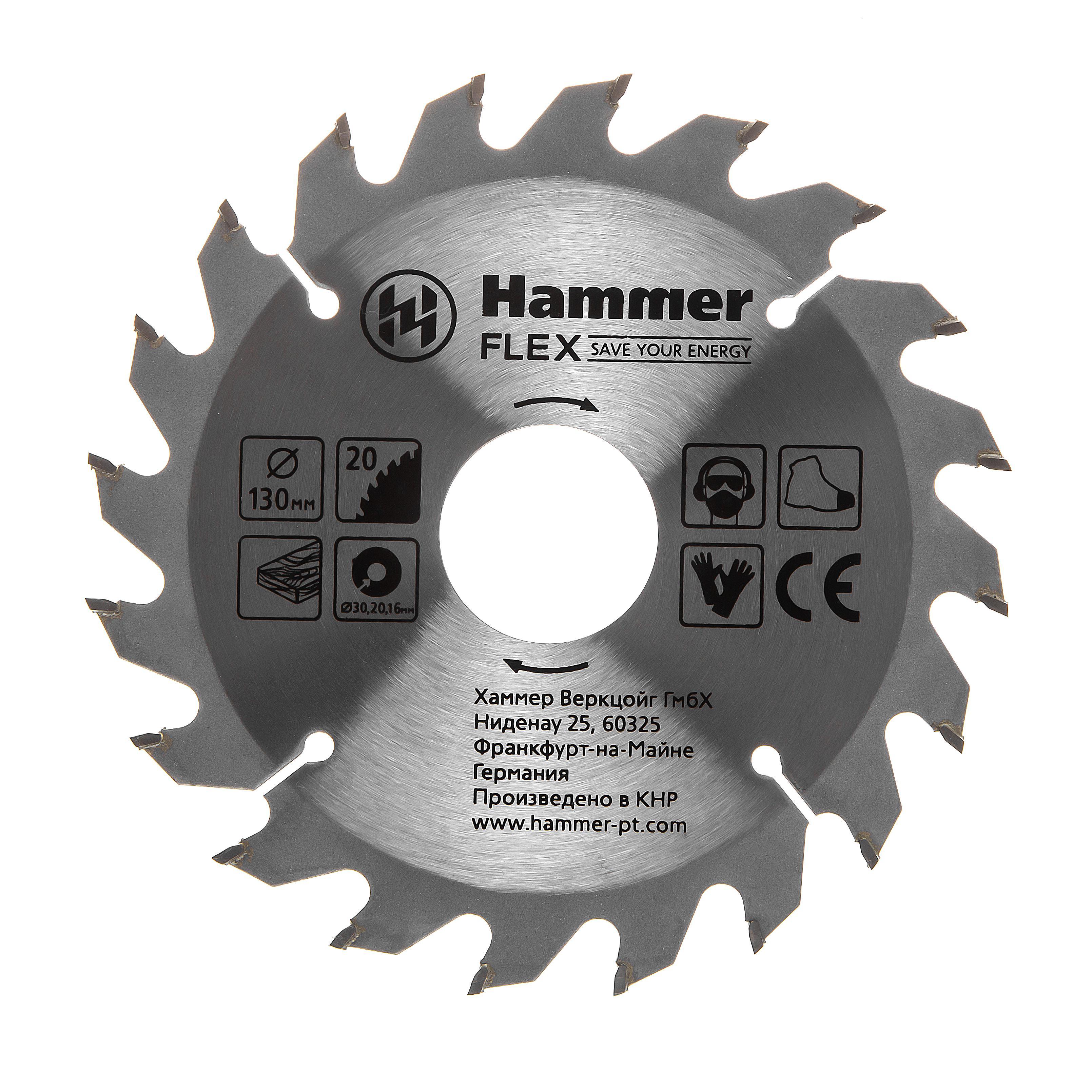 Диск пильный твердосплавный Hammer 130х20/16мм 20 зуб. диск пильный твердосплавный hammer 335х32 30мм 64 зуб