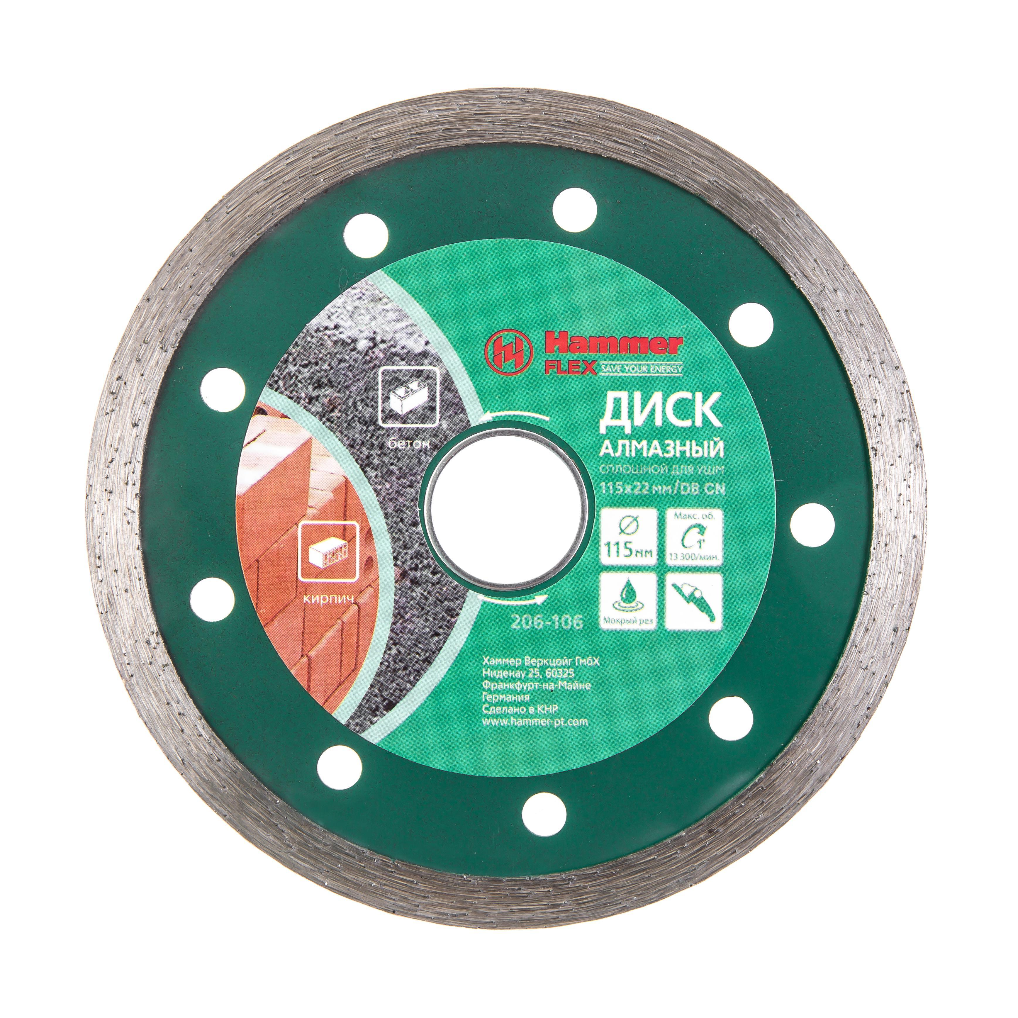 Круг алмазный Hammer 206-106 db cn круг отрезной hammer flex 115 x 1 0 x 22 по металлу и нержавеющей стали 25шт