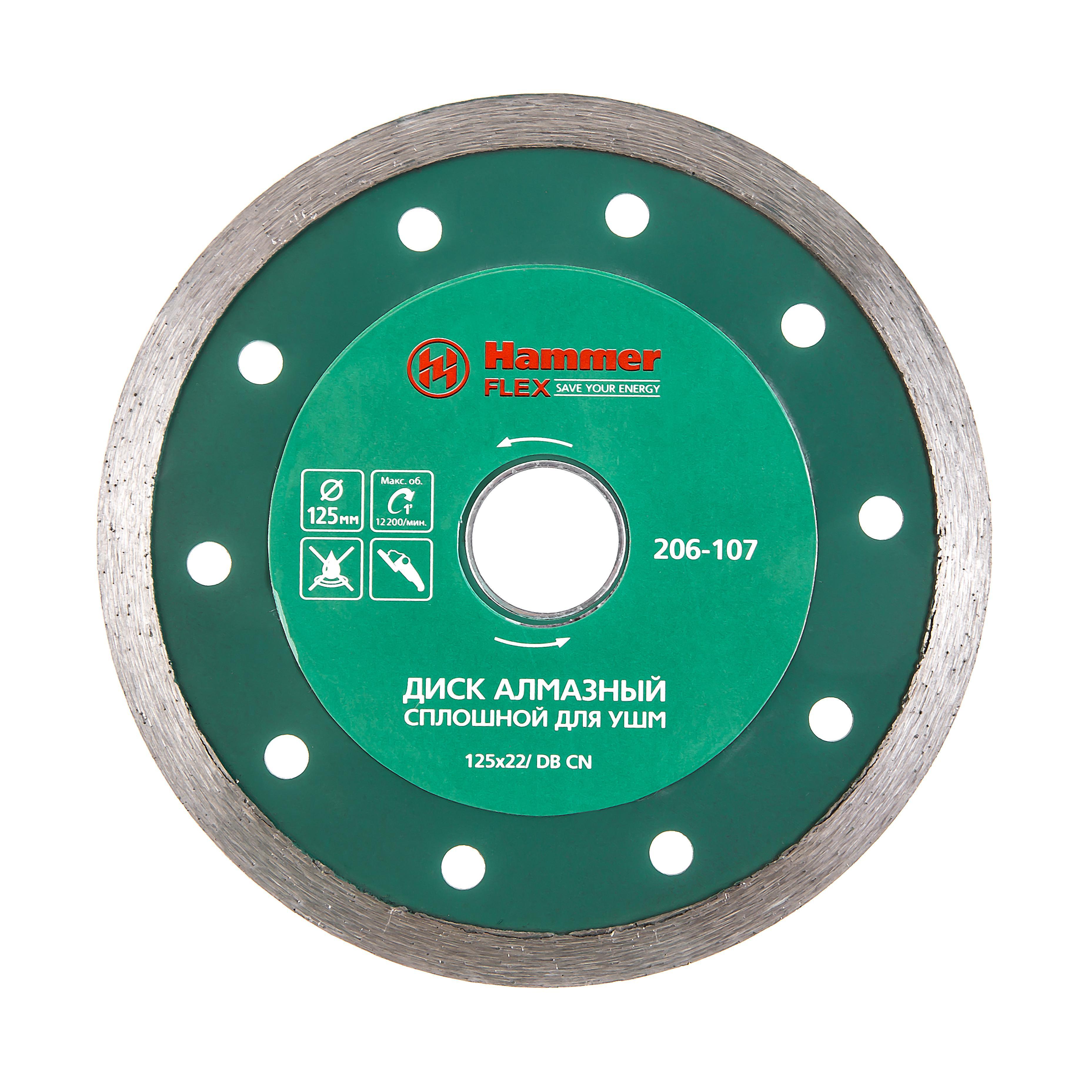 Круг алмазный Hammer 206-107 db cn цена