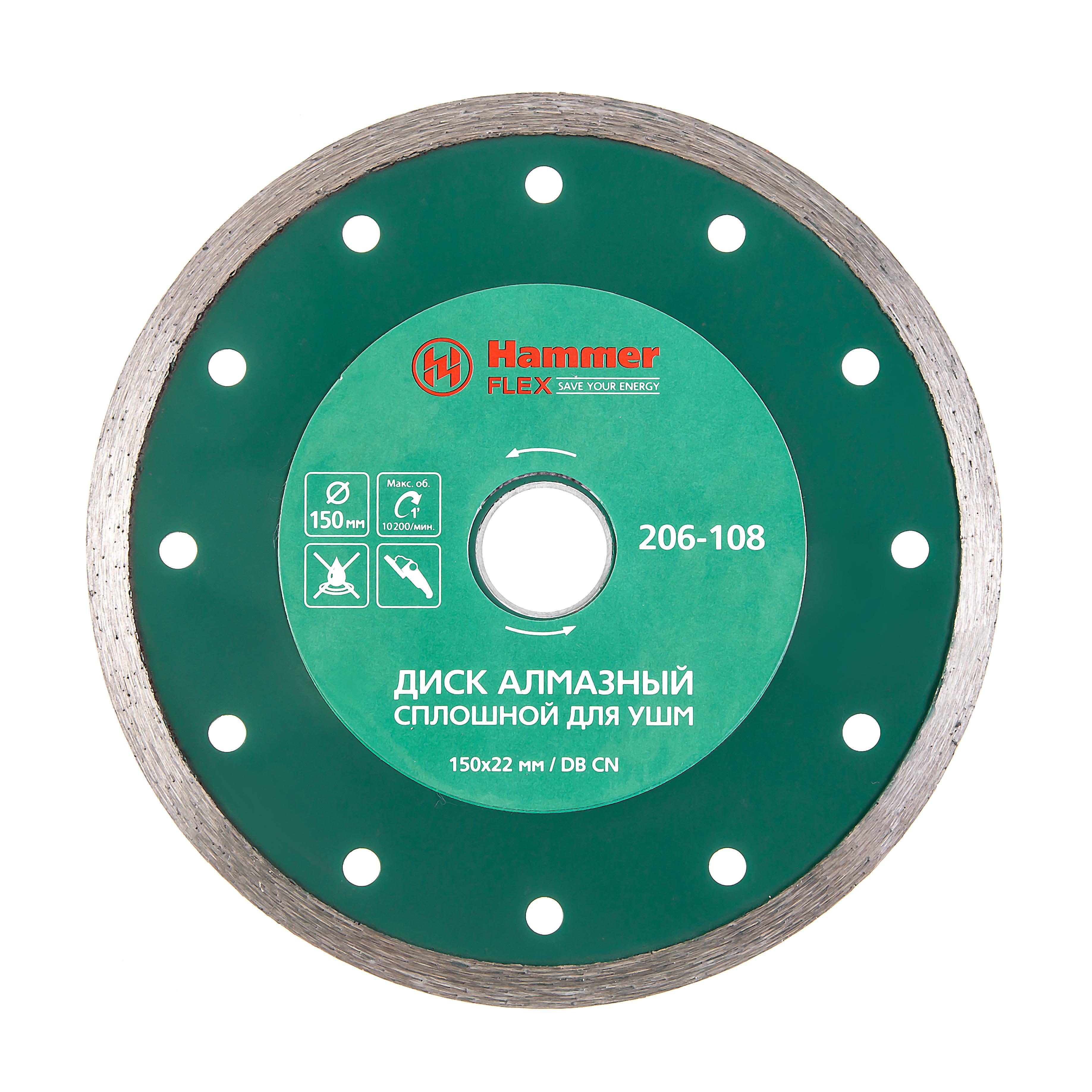 Круг алмазный Hammer 206-108 db cn фрезер hammer flex frz1200b