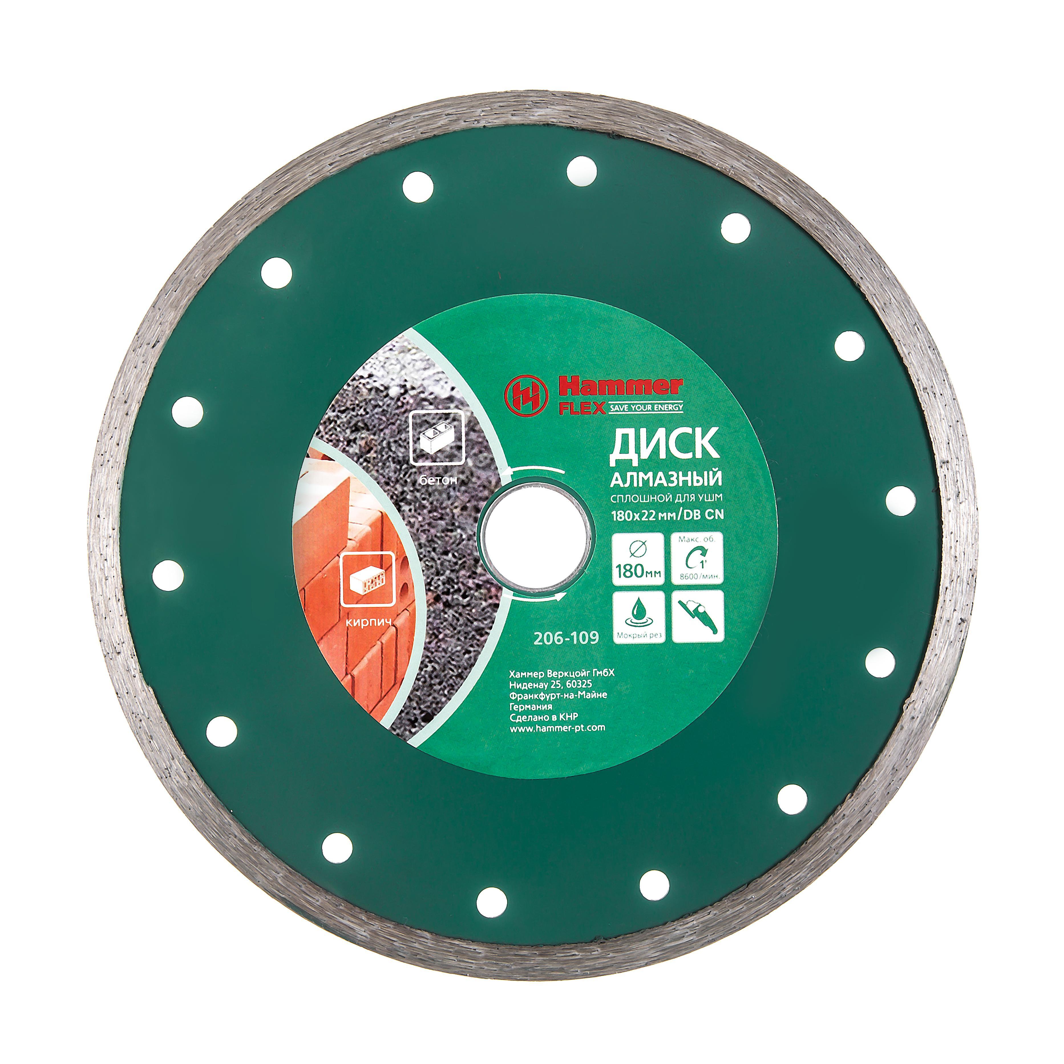 Круг алмазный Hammer 206-109 db cn фрезер hammer flex frz1200b