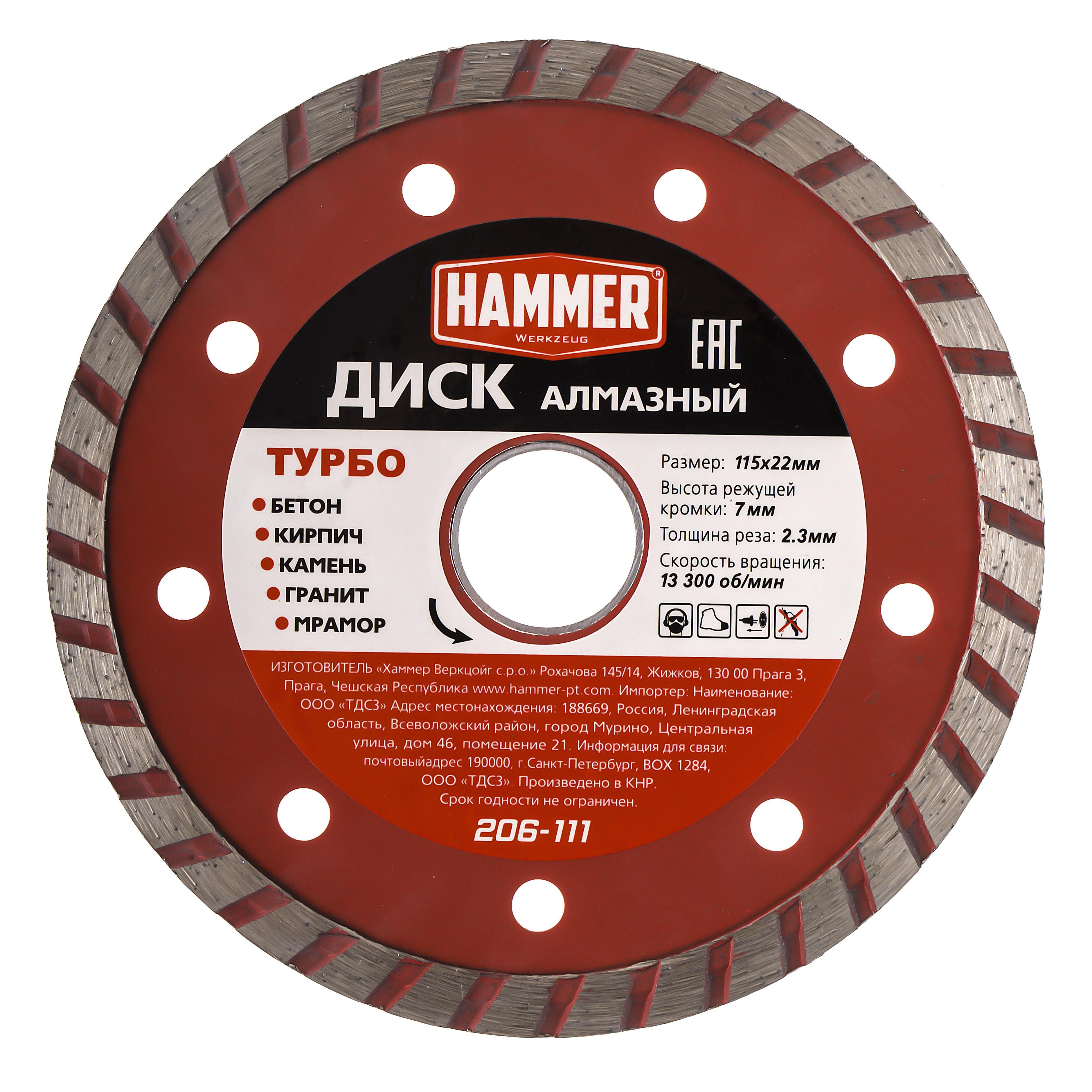 Круг алмазный Hammer 206-111 db tb