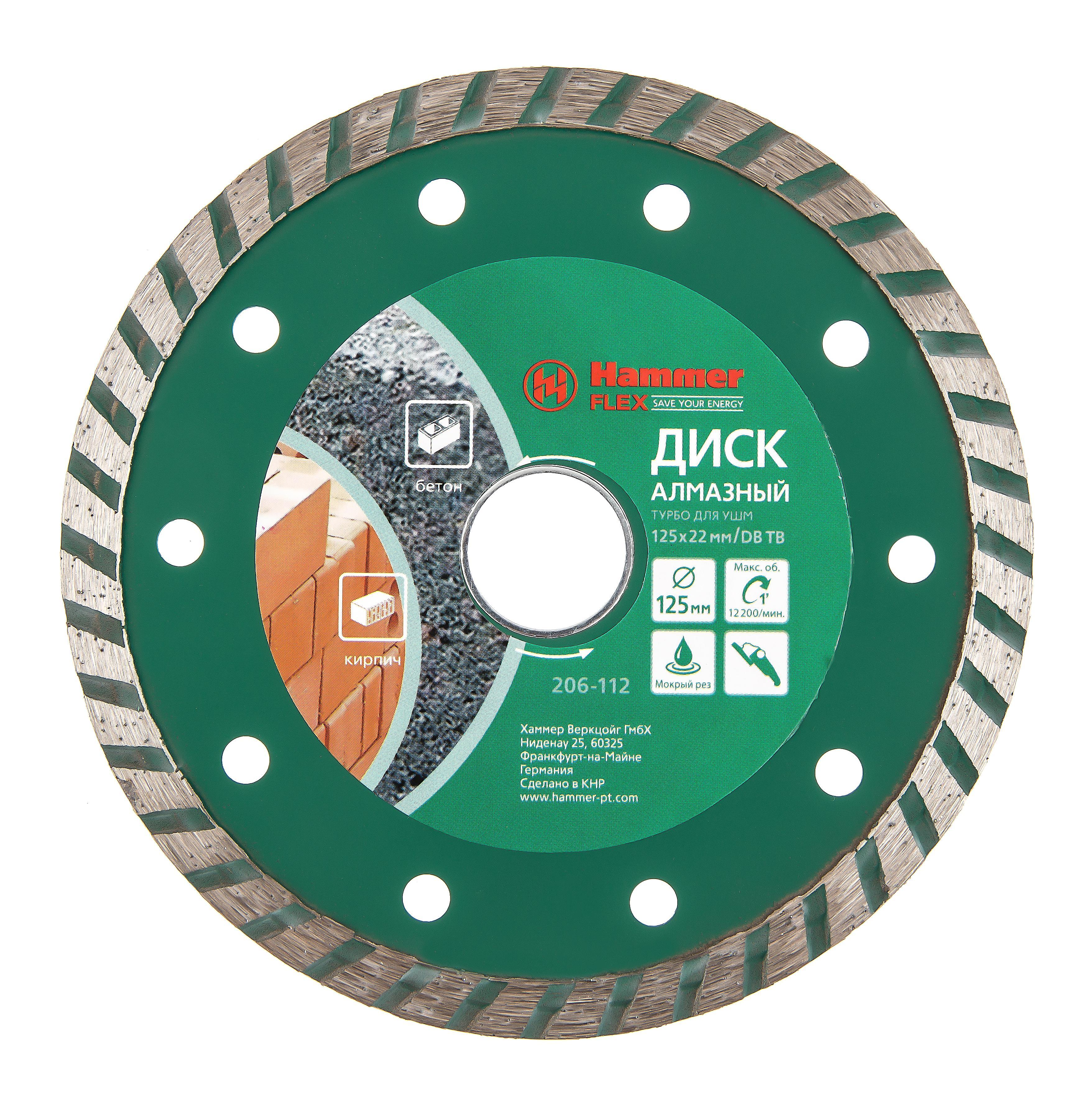 Круг алмазный Hammer 206-112 db tb диск алмазный diam 150х22 2мм master турбо 000160