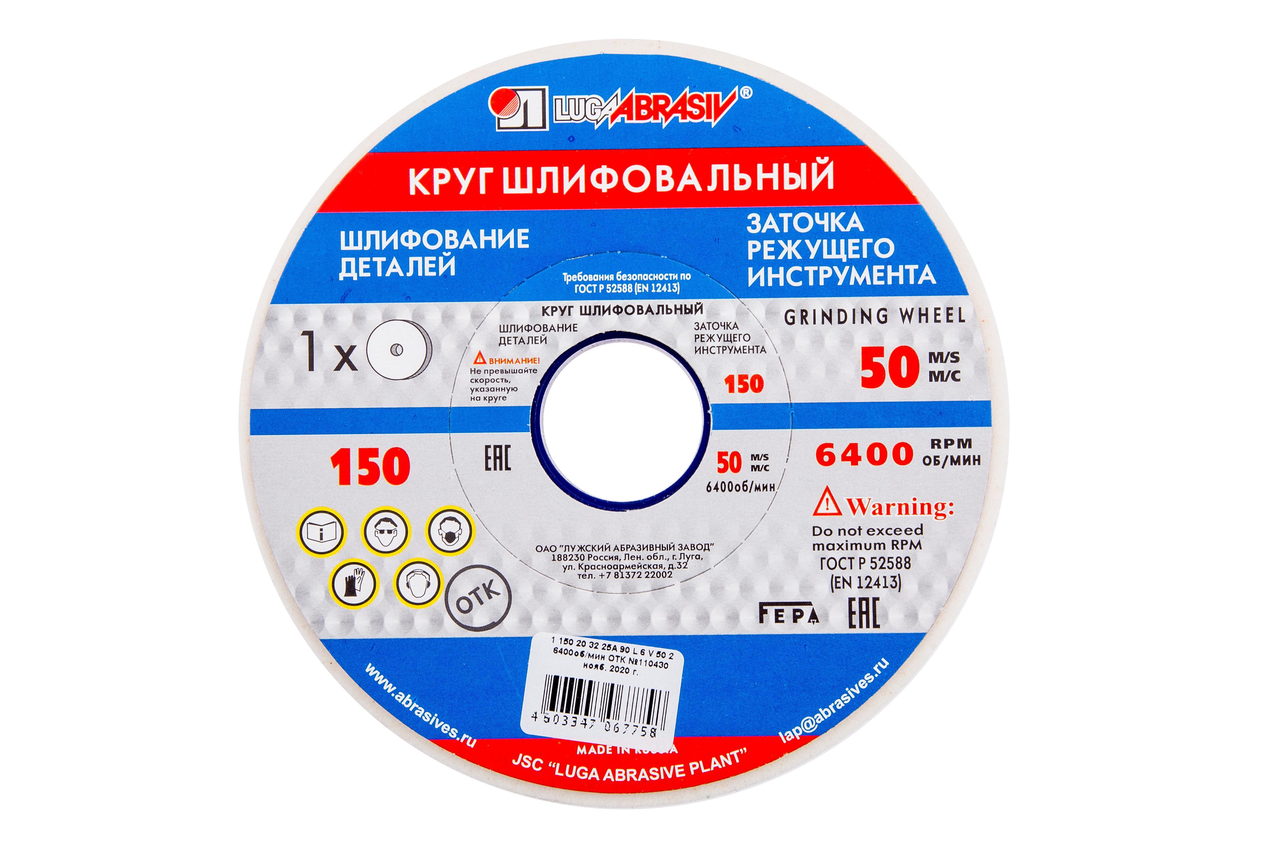 Круг шлифовальный ЛУГА-АБРАЗИВ 1 150 Х 20 Х 32 25А 90 k,l (16СМ) ваза mughal l 20 х 20 х 30 см