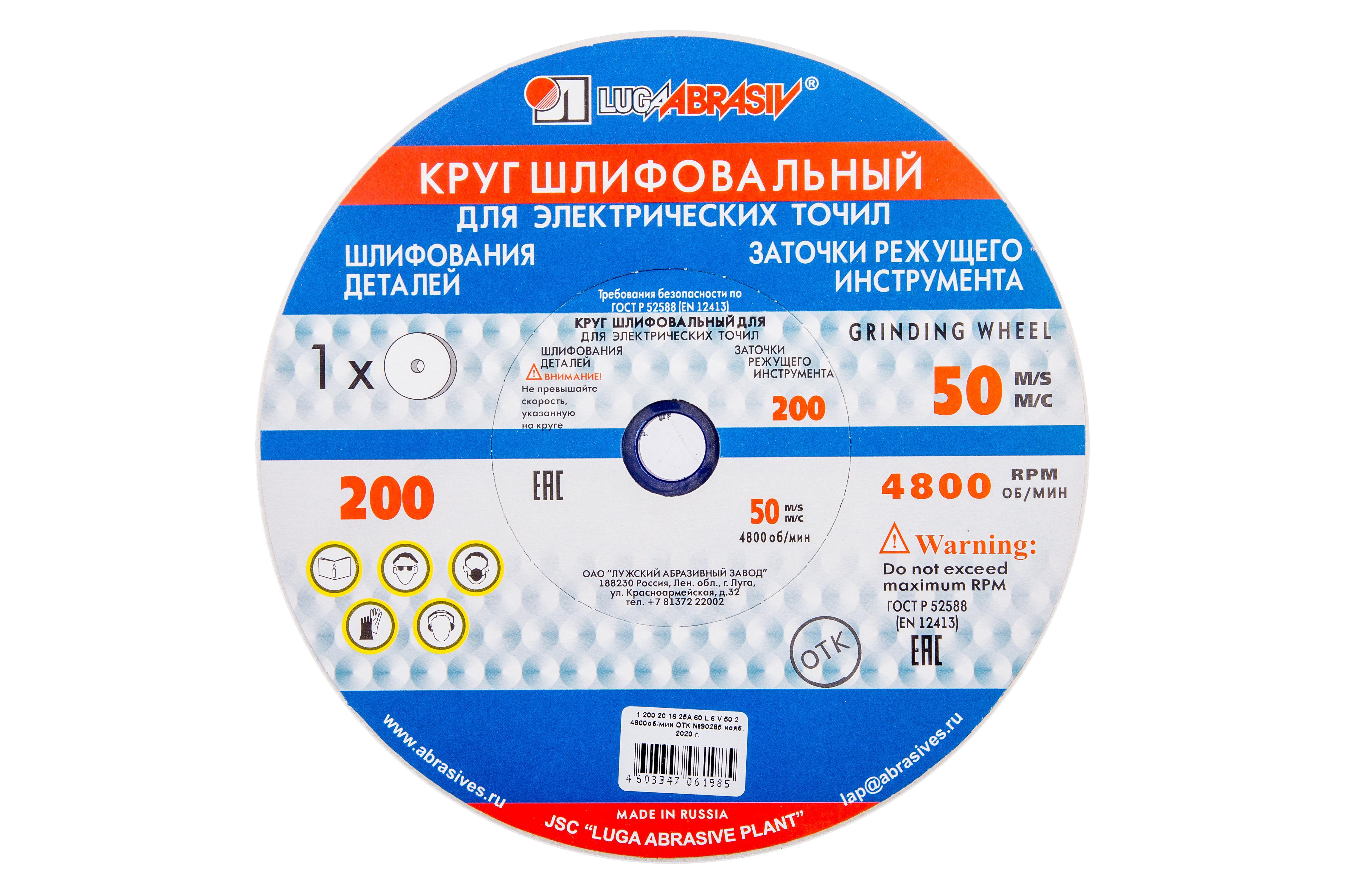 Круг шлифовальный ЛУГА-АБРАЗИВ 1 200 Х 20 Х 16 25А 60 k,l