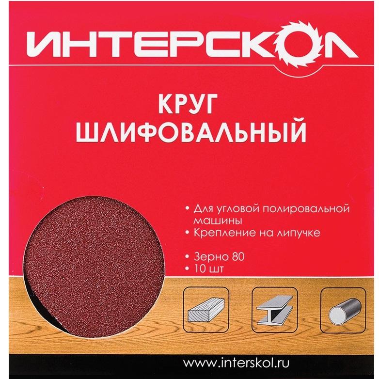Круг шлифовальный ИНТЕРСКОЛ 2082718010000 круг шлифовальный интерскол для упм 180 k80 5шт