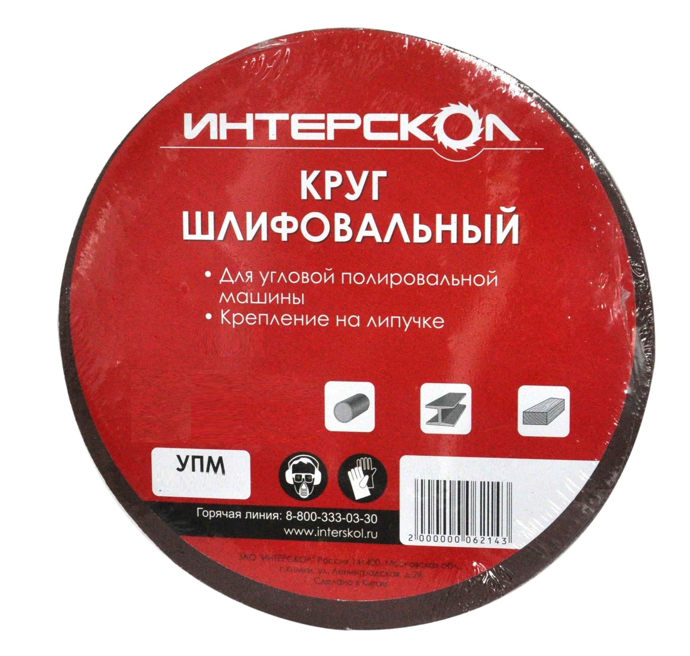 Круг шлифовальный ИНТЕРСКОЛ 2083715012000