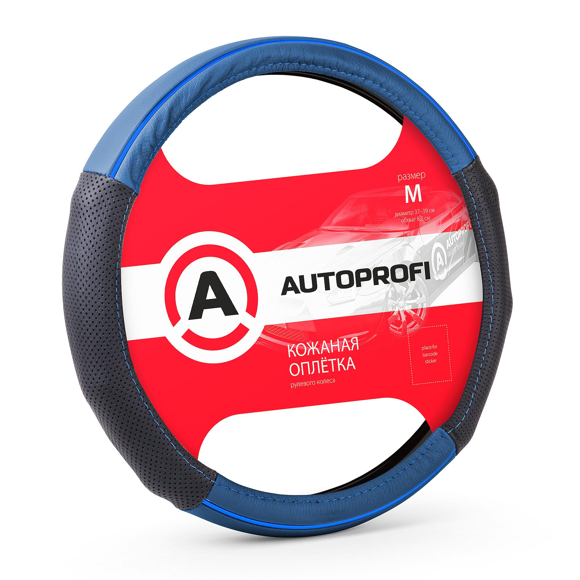 Оплетка Autoprofi Ap-1060 bk/bl (m) autoprofi оплётка для перетяжки руля autoprofi экокожа с перфорированными вставками нить игла чёрн серы