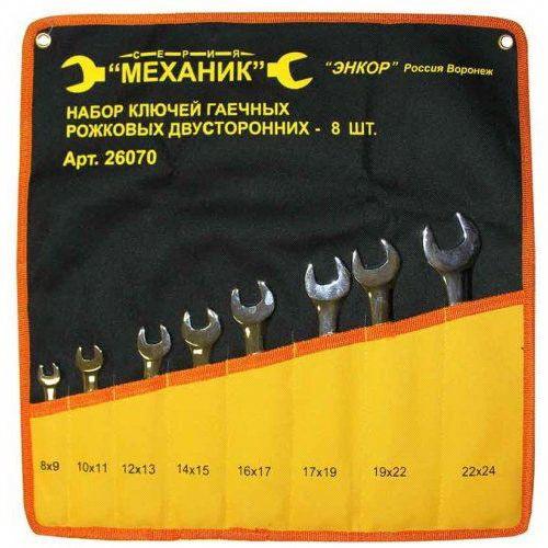 Набор ключей ЭНКОР 26070 (8 - 24 мм)