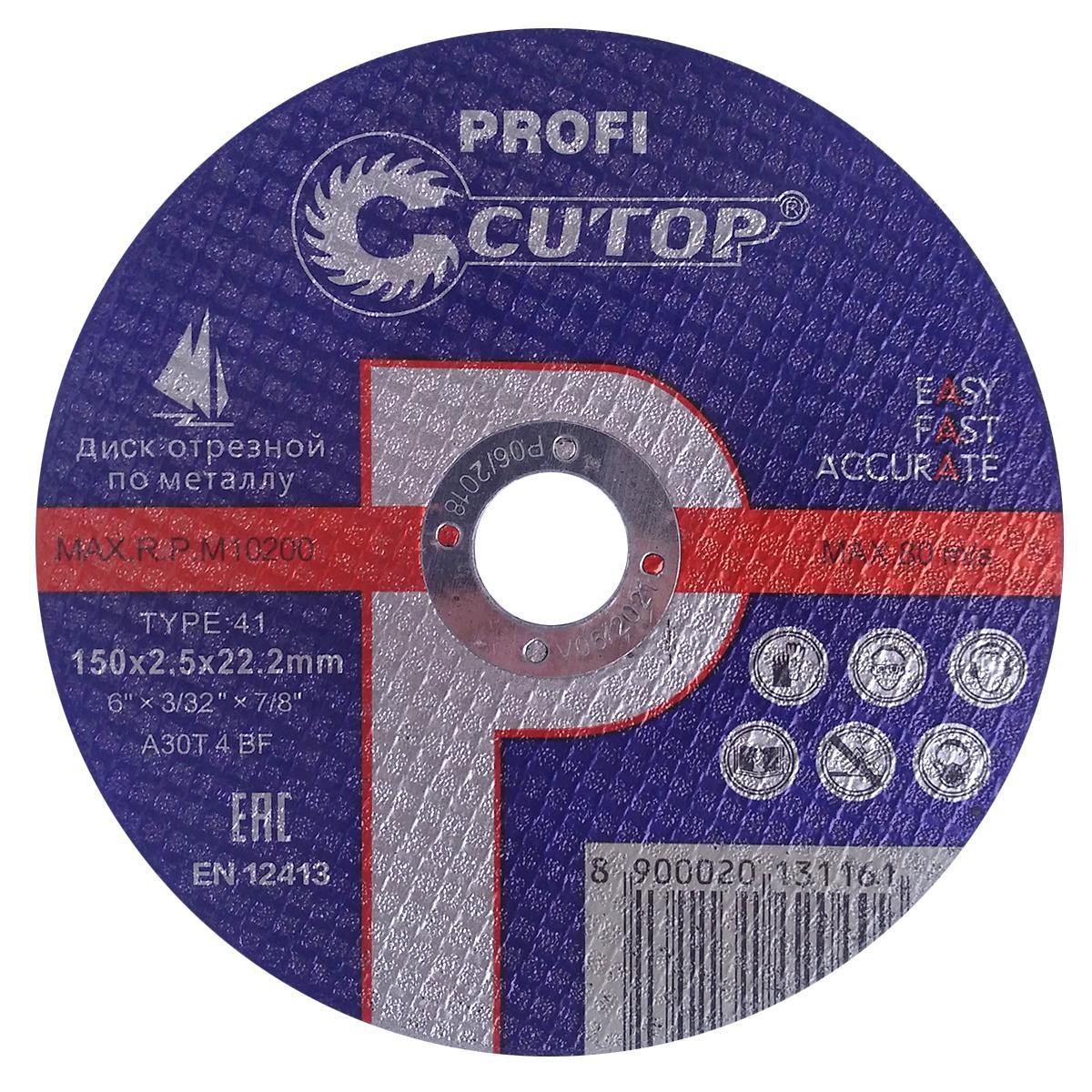 Круг отрезной Cutop 39986т диск отрезной алмазный турбо 230x22 2 мм cutop 61 23030