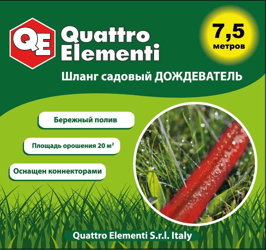 цена на Шланг Quattro elementi 241-208