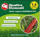 Шланг QUATTRO ELEMENTI 241-208