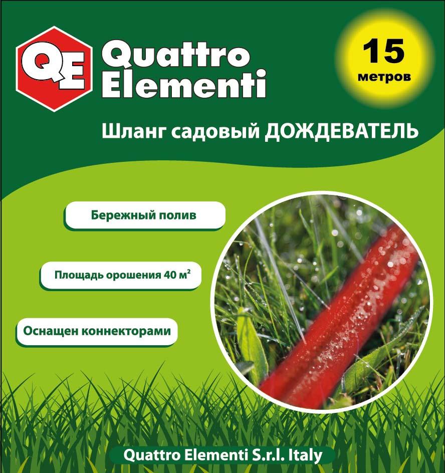 цена на Шланг Quattro elementi 241-215