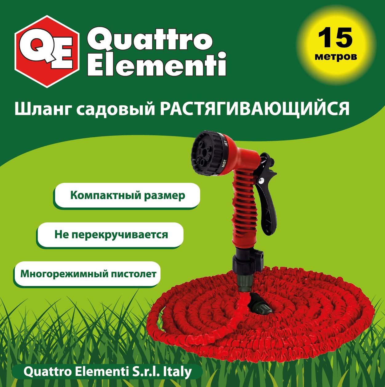 цена на Шланг Quattro elementi 241-239