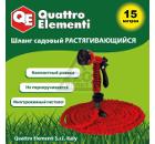 Шланг QUATTRO ELEMENTI 241-239