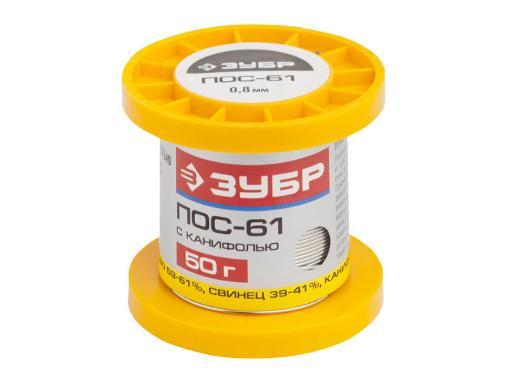 Припой ПОС 61 с канифолью ЗУБР 55450-050-08C, проволока 0.8 мм, 50 г