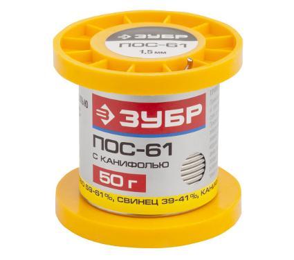 Припой ПОС 61, с канифолью ЗУБР 55450-050-15C, проволока 1.5 мм, 50 г