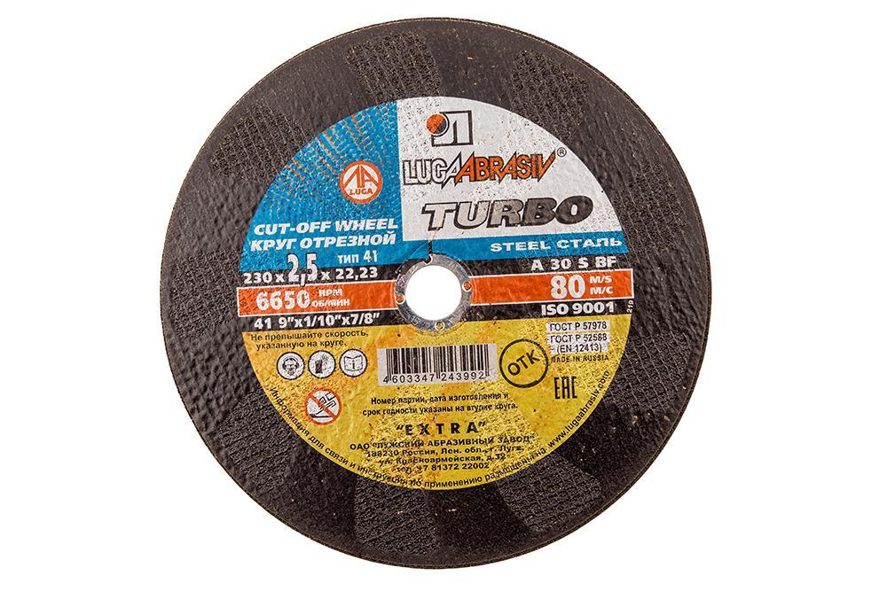 Круг отрезной ЛУГА-АБРАЗИВ 230x2,5x22 А30 turbo круг отрезной hammer flex 230 x 2 5 x 22 по металлу 25шт