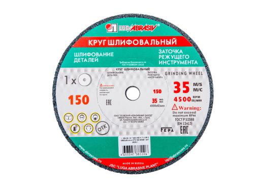 Круг шлифовальный ЛУГА-АБРАЗИВ 1  150 Х 20 Х 12.7 63С 60 K,L (25СМ)
